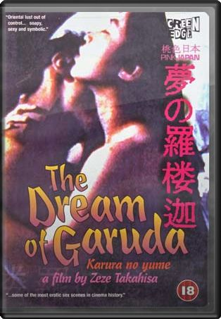 Dream of Garuda (Japanese, Subtitled in English)