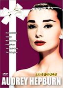 Audrey Hepburn Collection [Import] (6-DVD)