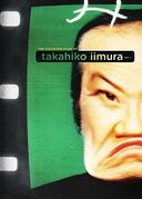 The Collected Films of Takahiko IImura, No.1