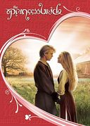 The Princess Bride (2-DVD / 20th Anniversary