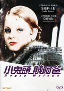 Bugsy Malone [Import]