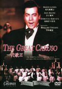 The Great Caruso [Import]