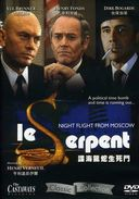 The Serpent [Import]