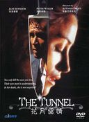 The Tunnel [Import]