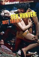 Sex Hunter: Wet Target (Japanese, Subtitled in