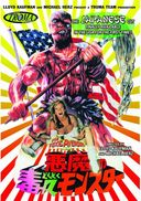 The Toxic Avenger (Japanese Cut)