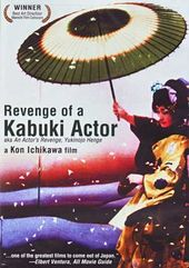 An Actor's Revenge (Japanese, Subtitled in