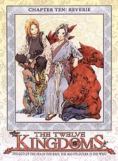 The Twelve Kingdoms, Chapter 10: Reverie