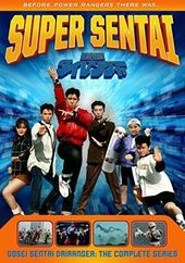Power Rangers: Gosei Sentai Dairanger - The