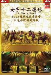 Journey To Silk Road Concert 2005