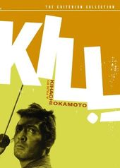 Kill! (Criterion Collection)
