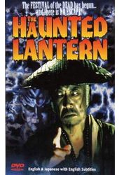 The Haunted Lantern (English & Japanese with