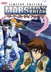 Mars Daybreak, Volume 2 (Special Edition)