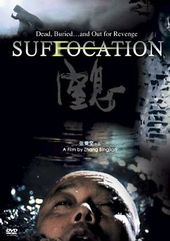 Suffocation (Widescreen) (Mandarin, Subtitled in