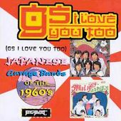 GS I Love You Too: Japanese Garage Bands of the