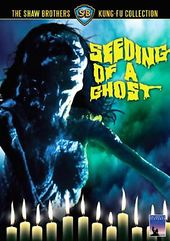 Seeding of A Ghost (Shaw Brothers Collection)