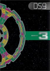 Star Trek: Deep Space Nine - Complete 3rd Season