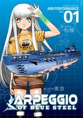Arpeggio of Blue Steel 1