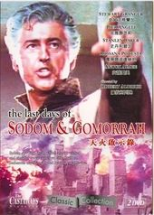 The Last Days of Sodom & Gomorrah [Import]