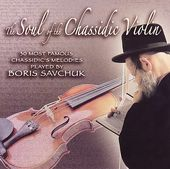 The Soul of The Chassidic Violin