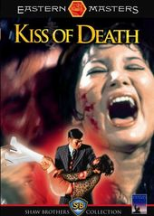 Kiss of Death (Shaw Brothers Collection)