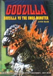 Godzilla vs the Smog Monster [Import]