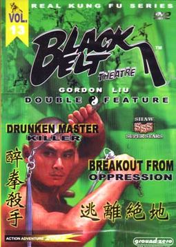 Black Belt Theatre Double Feature - Drunken