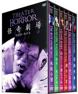 Hideshi Hino's Theater of Horror (The Boy from