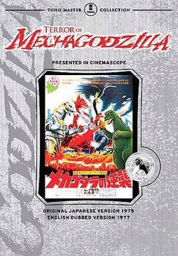Toho Master Collection: Terror of Mechagodzilla