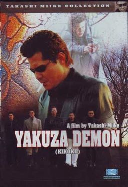 Yakuza Demon (Takashi Miike Collection)