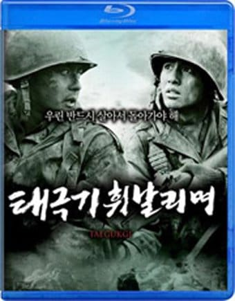 Brotherhood of War (Tae Guk Gi) (Blu-ray)