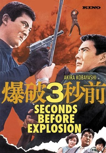 3 Seconds Before Explosion (Japanese, Subtitled