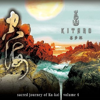 Sacred Journey of Ku-Kai, Volume 4