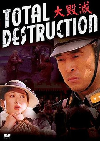 Total Destruction (Mandarin, Subtitled in English)