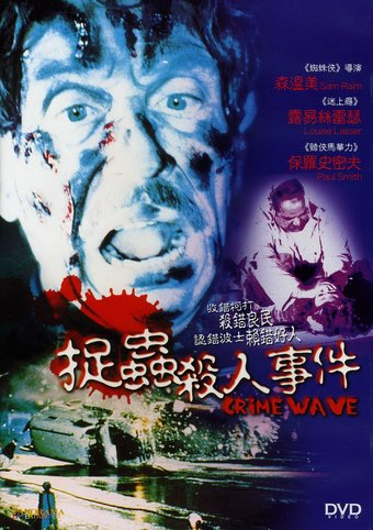 Crimewave [Import]