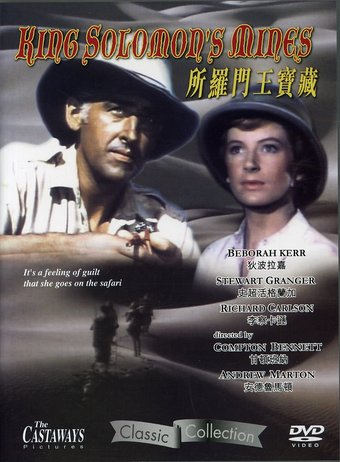 King Solomon's Mines [Import]