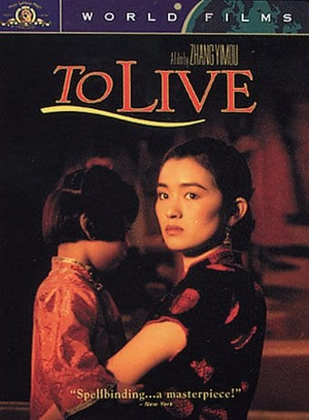 To Live (World Films)