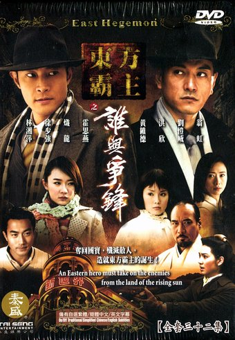 East Hegemon (6-DVD) (Cantonese and Mandarin,