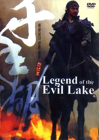 The Legend of Evil Lake (Korean, Subtitled in