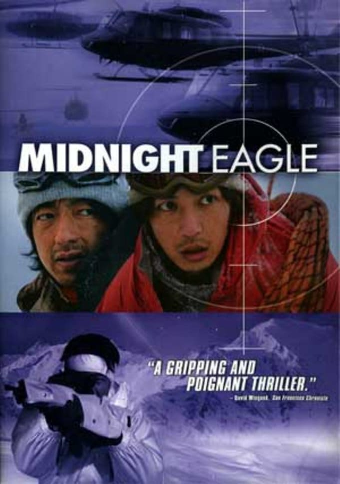 Midnight Eagle (Widescreen) (Japanese, Subtitled