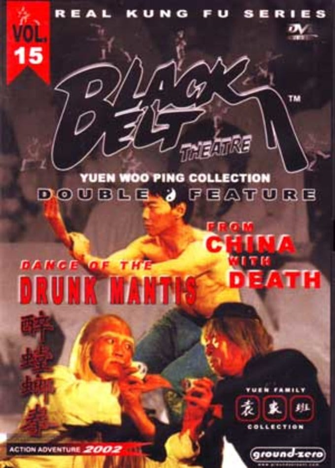 Black Belt Theatre Double Feature - Dance of the